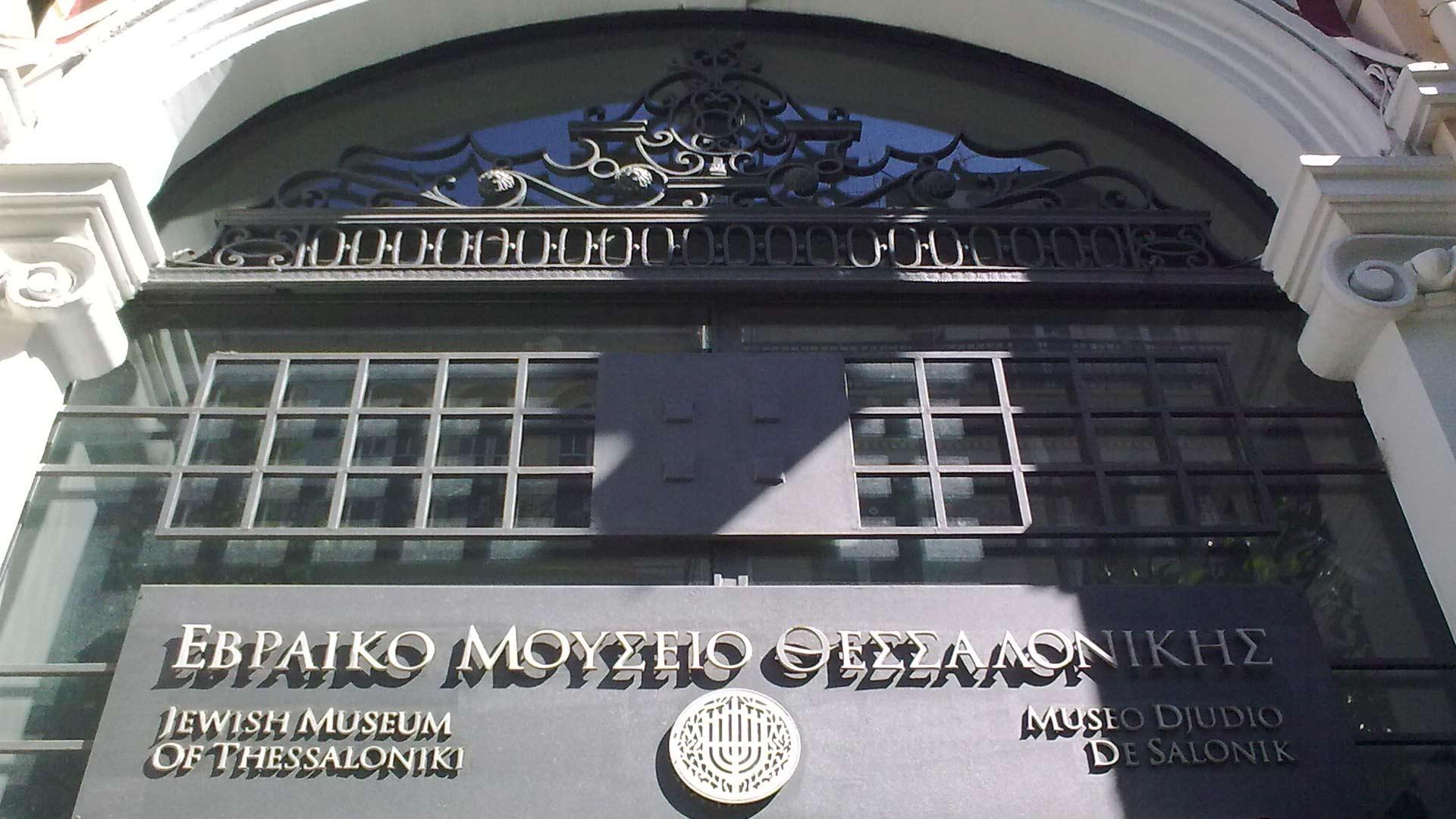 jewish museum thessaloniki sign